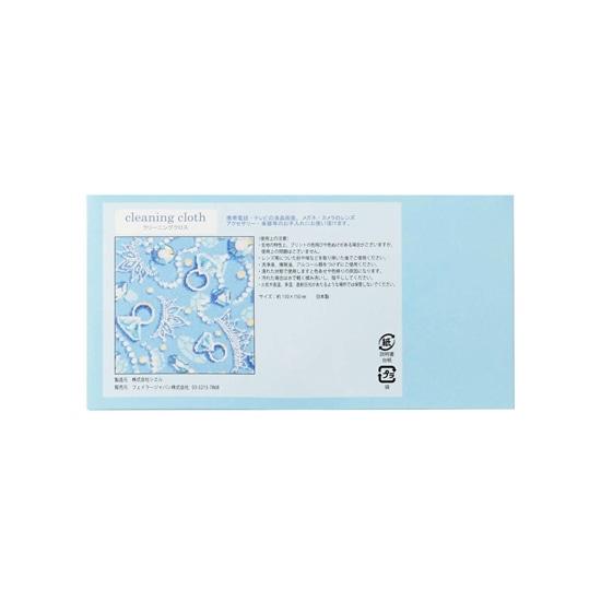 サムシングブルー クリーニングクロス L/CCSMB-193021