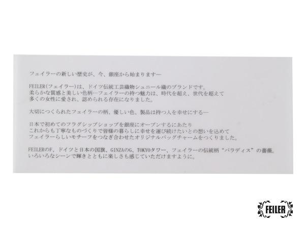 【銀座店・WEB限定】  バッグチャーム ACC-150227