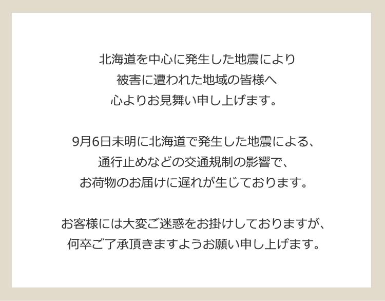 北海道を中心に発生した地震により被害に遭われた地域の皆様へ心よりお見舞い申し上げます。