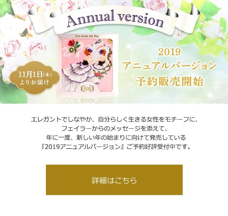 アニュアル2019予約