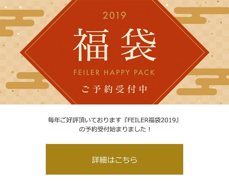 FEILER福袋2019予約