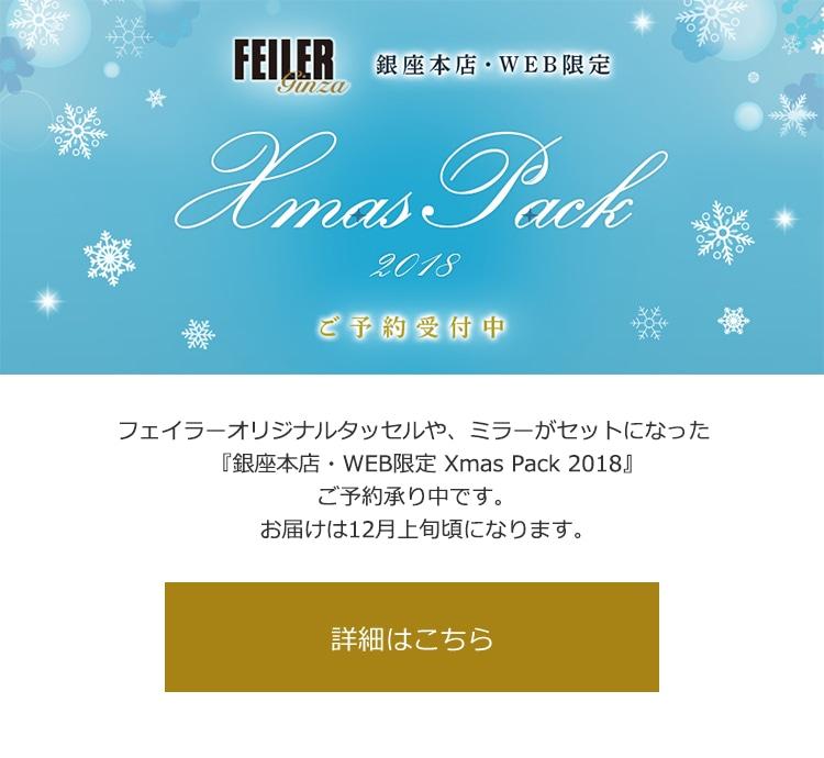 銀座・WEB限定2018Xmasセット予約