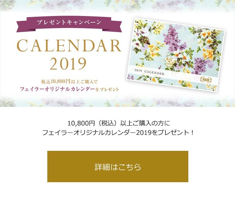 10,800円(税込)以上ご購入の方にフェイラーオリジナルカレンダー2019をプレゼント!
