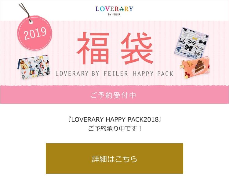 『LOVERARY HAPPY PACK2018』ご予約承り中です!