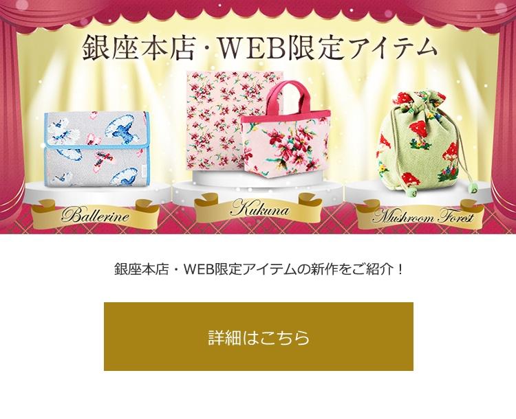 銀座本店・WEB限定アイテムに新作登場!