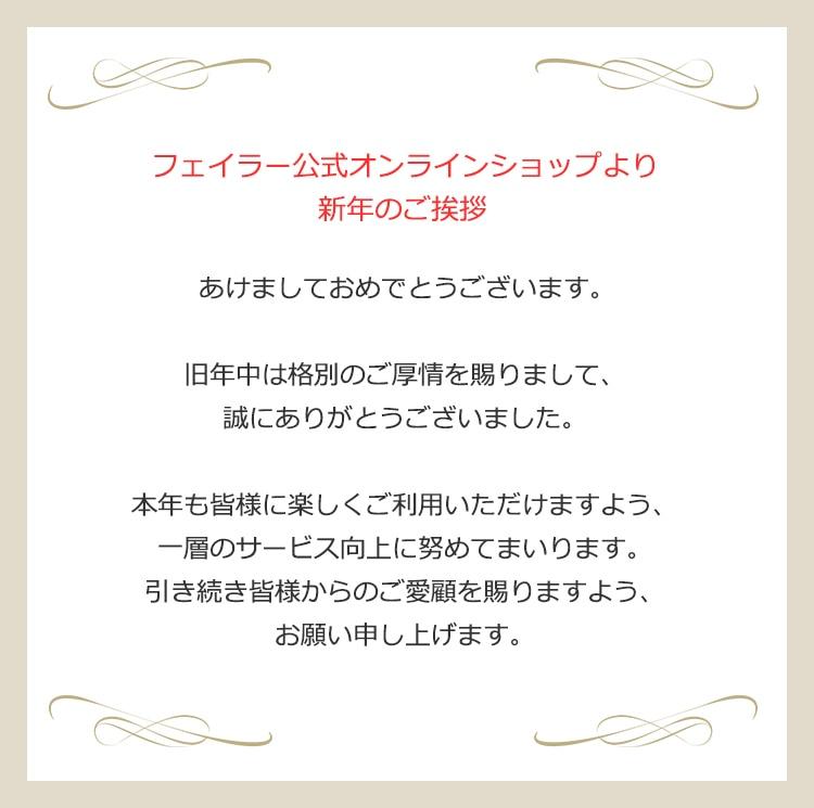 フェイラーオンラインショップより新年のご挨拶
