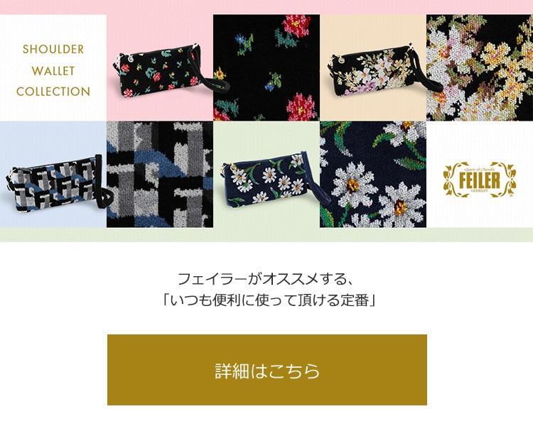 Shoulder Wallet collection