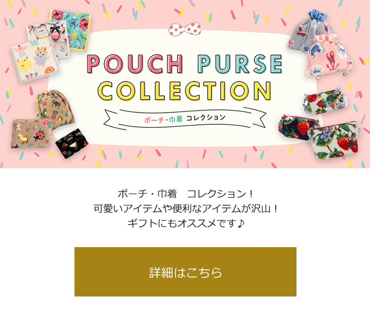 POUCH PURSE COLLECTION
