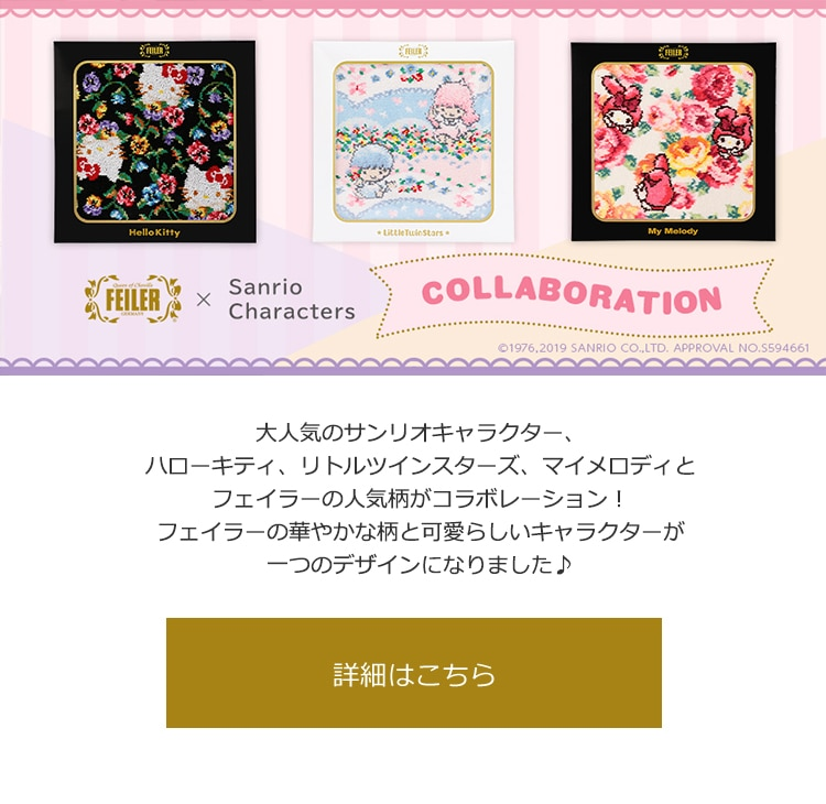 フェイラー×Sanrio Characters COLLABORATION