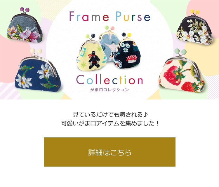 frame purse collection