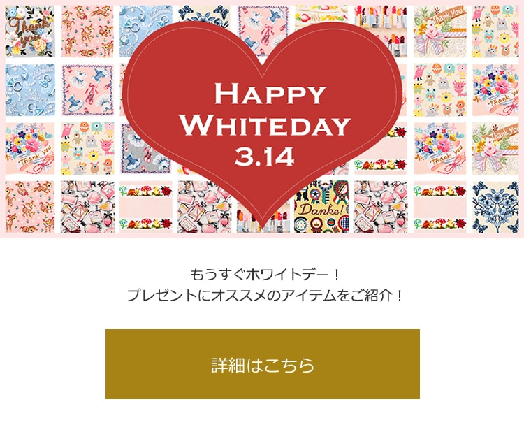 WHITEDAY RECOMMEND ITEM