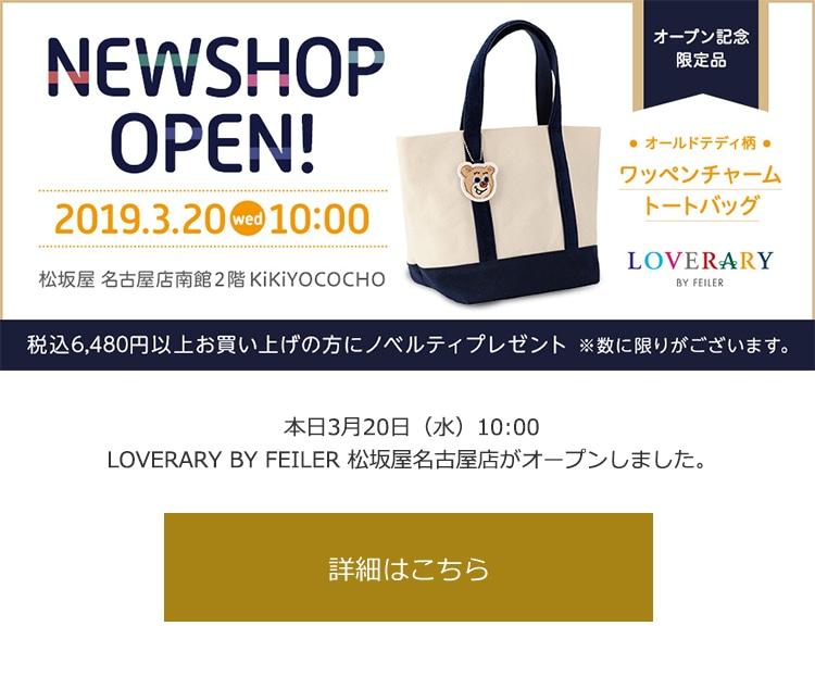 3月20日(水)10:00 LOVERARY BY FEILER 名古屋松坂屋店オープン。税込6,480円以上お買い上げのお客様にノベルティをプレゼント。【オープン記念品】ワッペンチャーム トートバッグ。※プレゼント、バッグは無くなり次第終了となります。