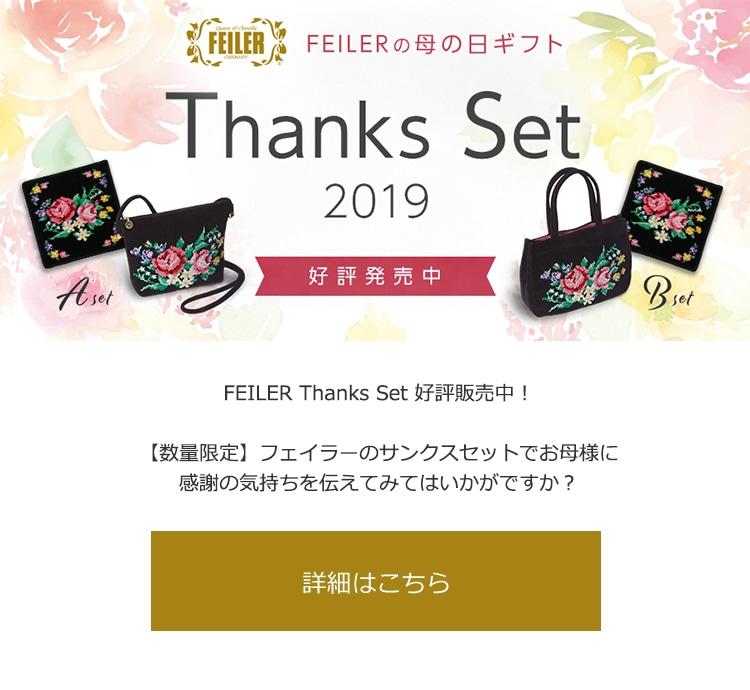 FEILER Thanks Set 好評販売中!2019年は5月12日が母の日。【数量限定】フェイラーのサンクスセットでお母様に感謝の気持ちを伝えてみてはいかがですか?
