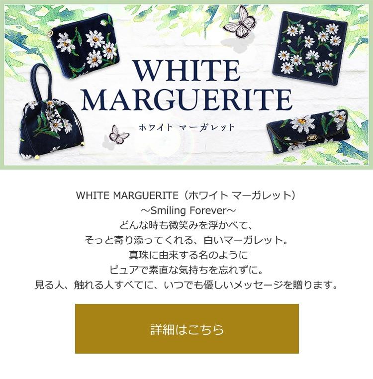 ホワイト マーガレット