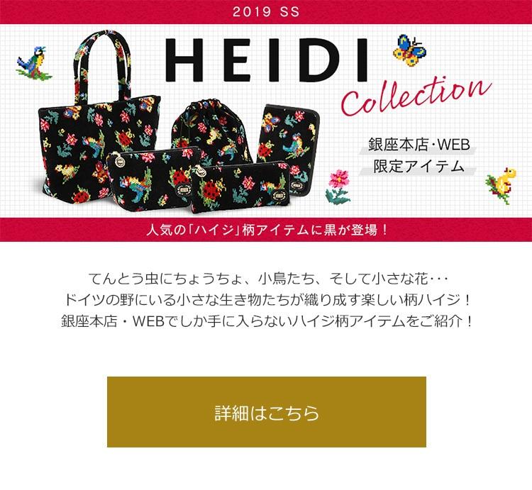 銀座本店・WEB限定 HEIDI