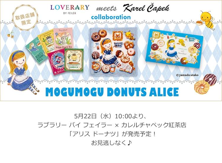ラブラリー × カレルチャペック紅茶店「ALICE DOUNNTS」