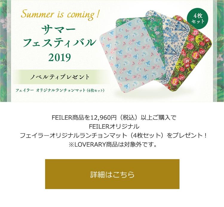FEILER商品を12,960円(税込)以上ご購入でFEILERオリジナルフェイラーオリジナルランチョンマット(4枚セット)をプレゼント!※LOVERARY商品は対象外です。