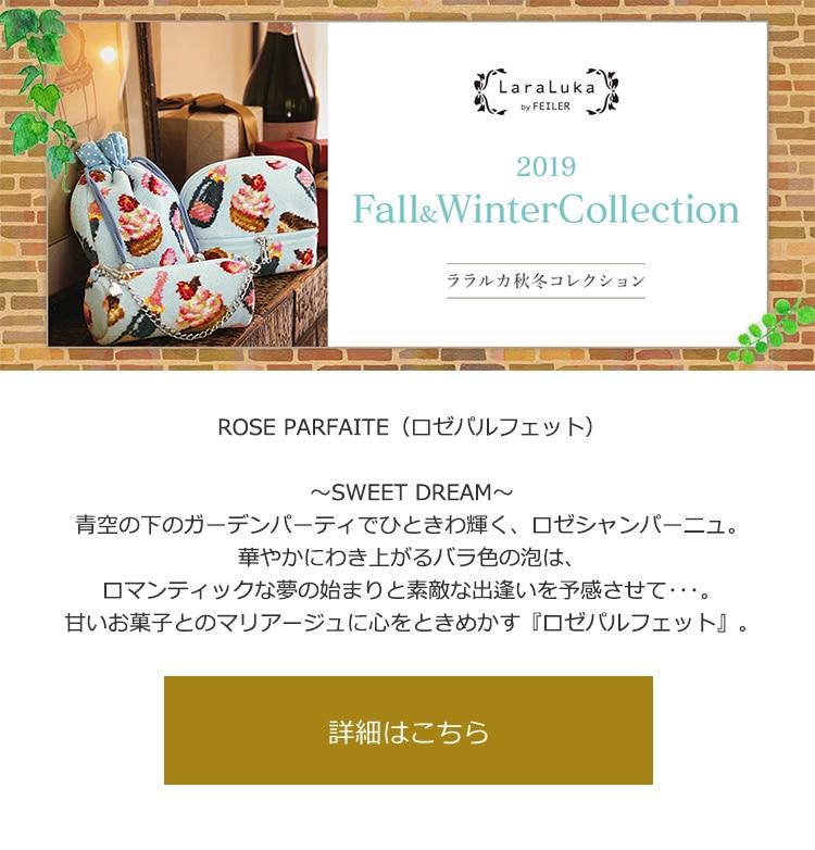 LaraLuka 2019 Fall & Winter Collection