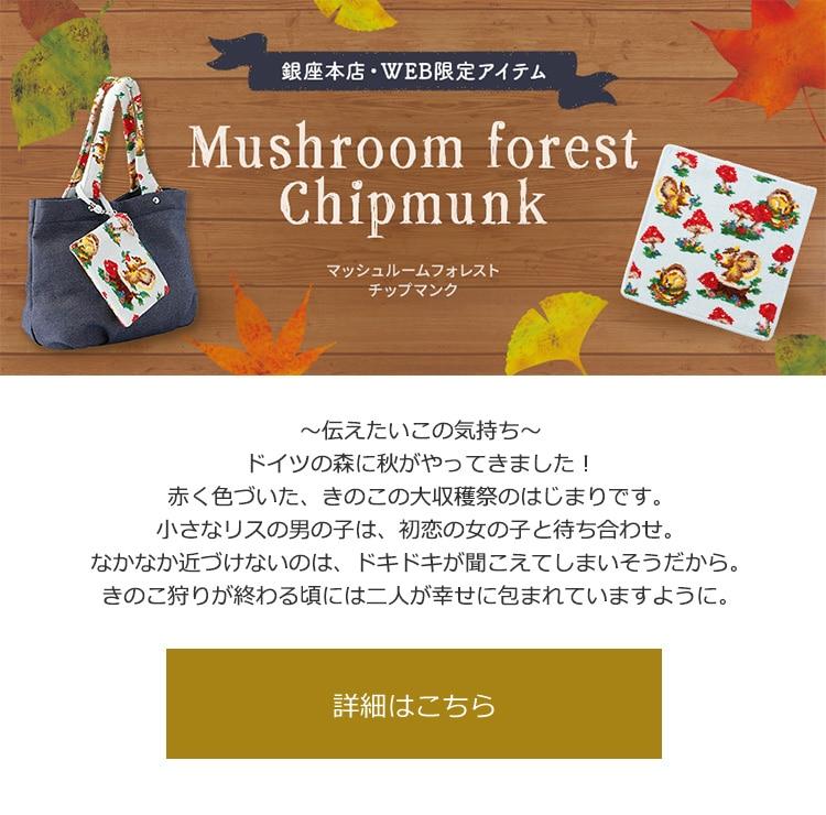 MUSHROOM FOREST CHIPMUNK