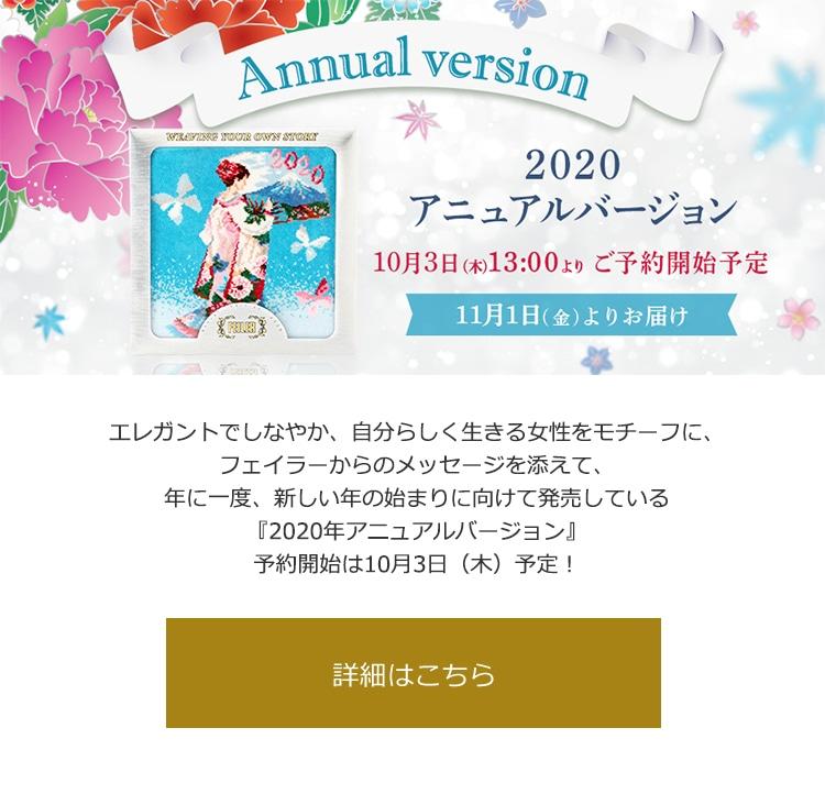 アニュアル2020予約告知