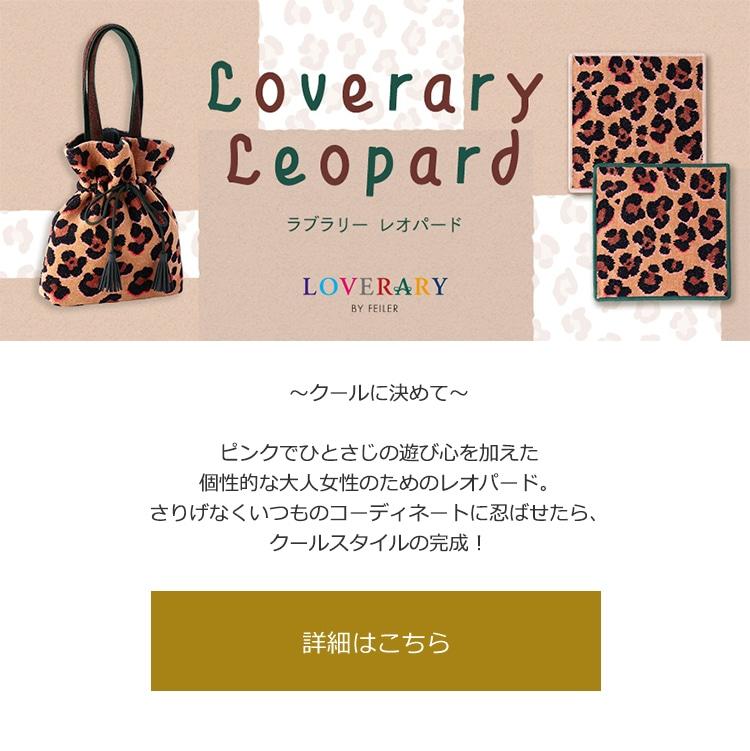 LOVERARY LEOPARD