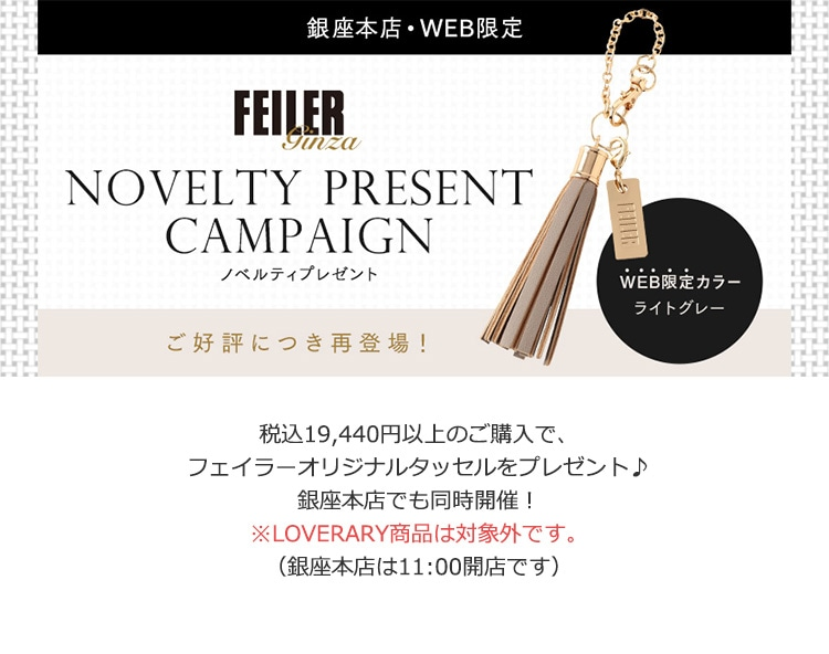 NOVELTY PRESENT CAMPAIGN